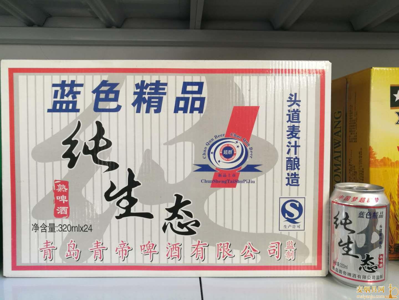 青岛青帝啤酒有限公司监制