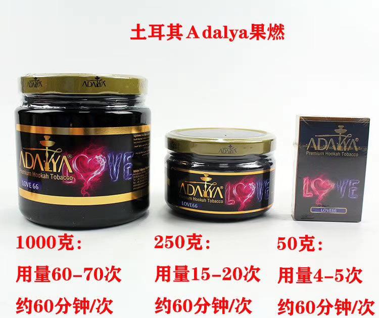 阿戴雅love66 爱66口味用量 使用时间