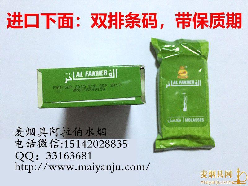 阿尔法赫水烟膏进口真货、假货国产阿尔法赫鉴别方法