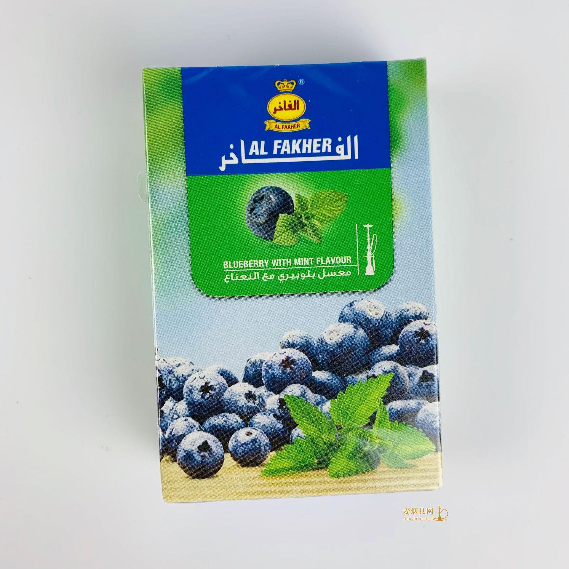阿尔法赫alfakher50克水烟膏蓝莓薄荷口味