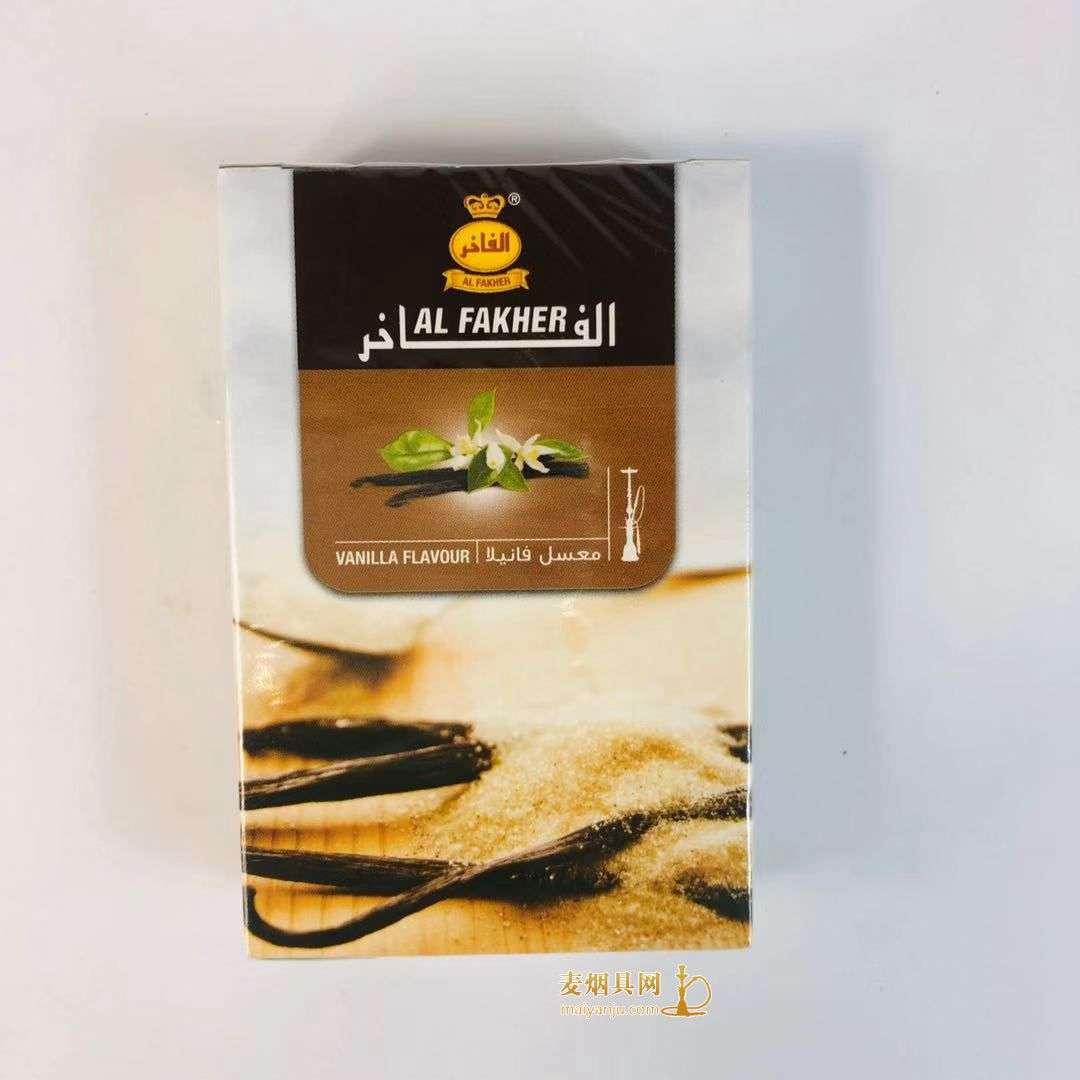 阿尔法赫alfakher50克水烟膏香草口味