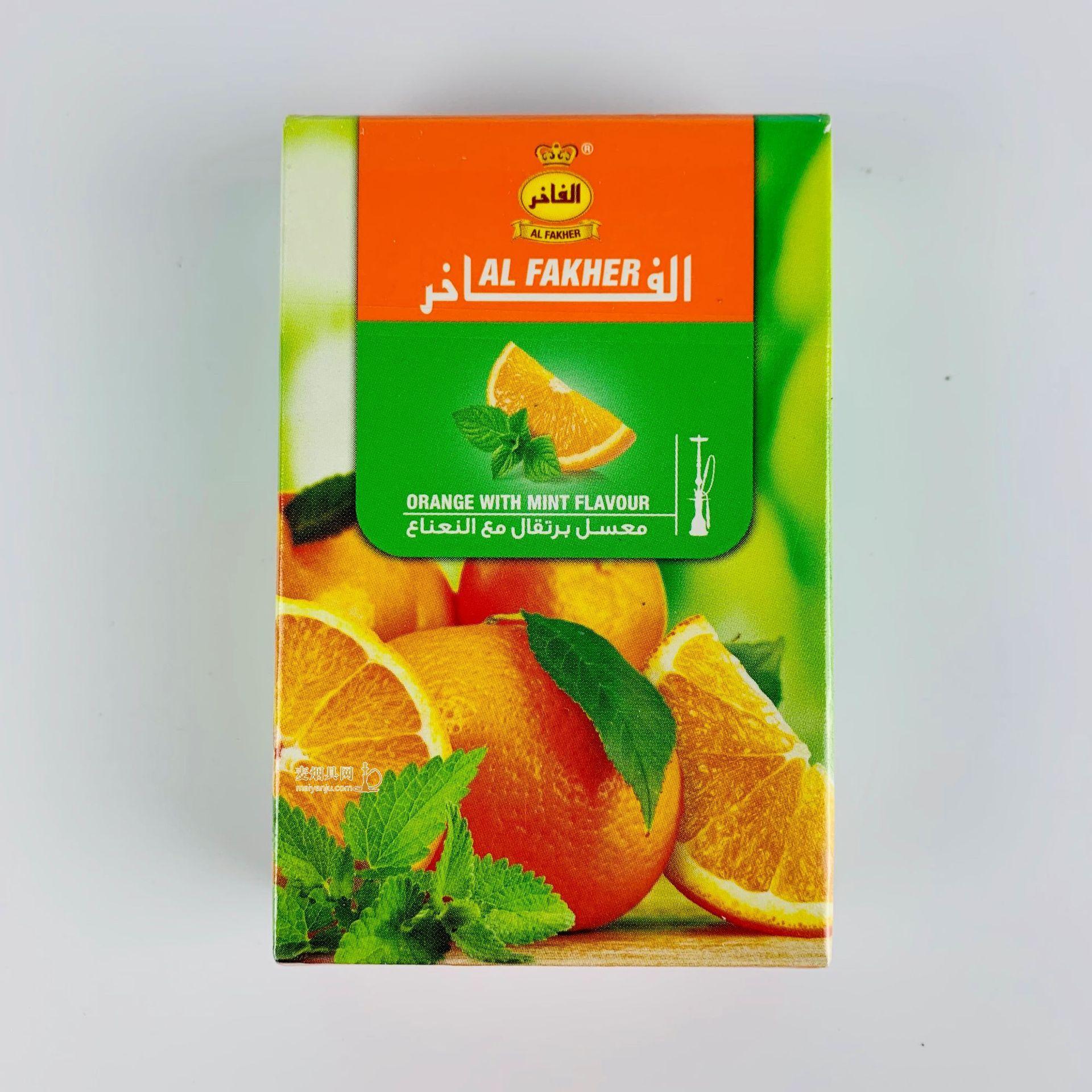 阿尔法赫alfakher50克水烟膏橙子薄荷口味