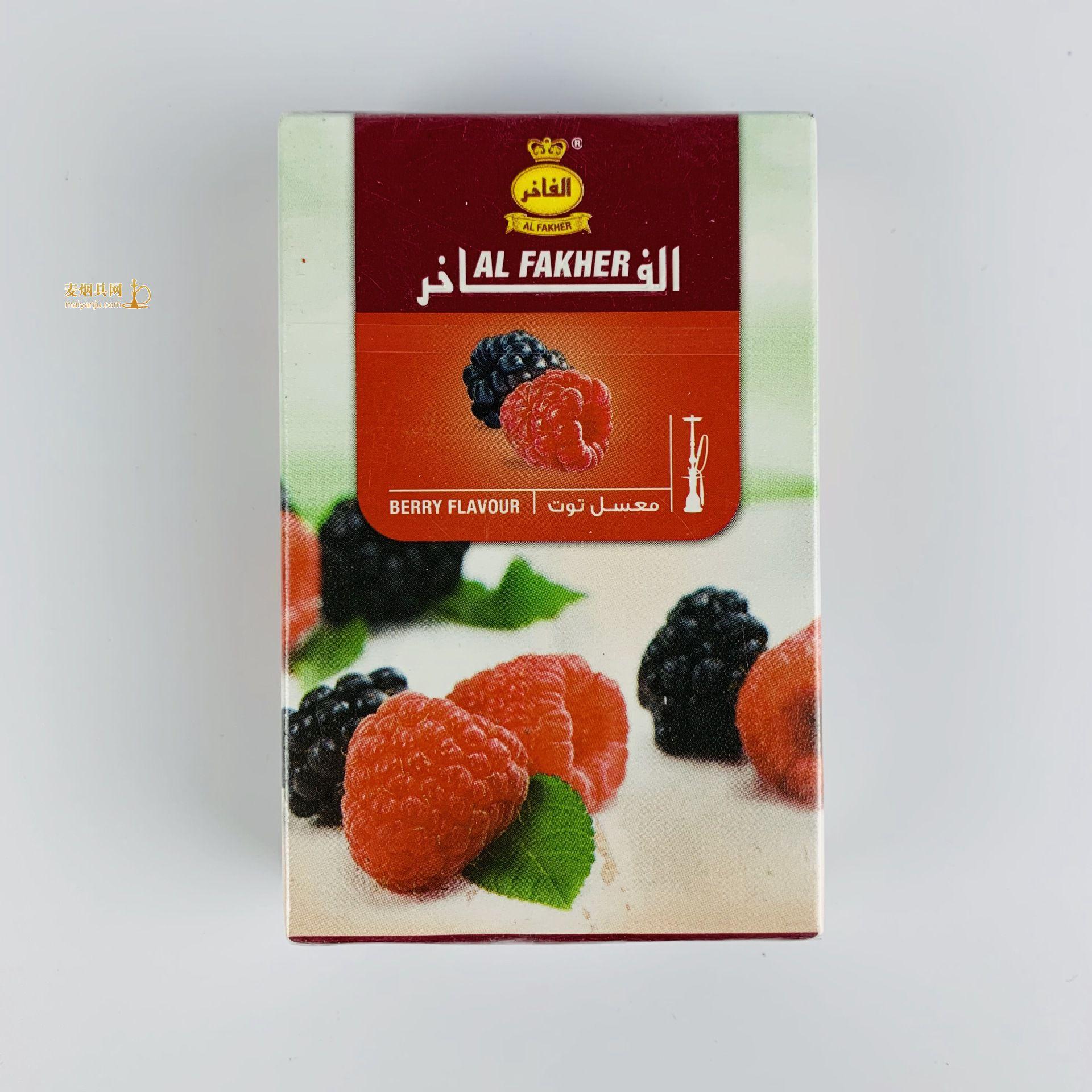 阿尔法赫alfakher50克水烟膏树莓口味
