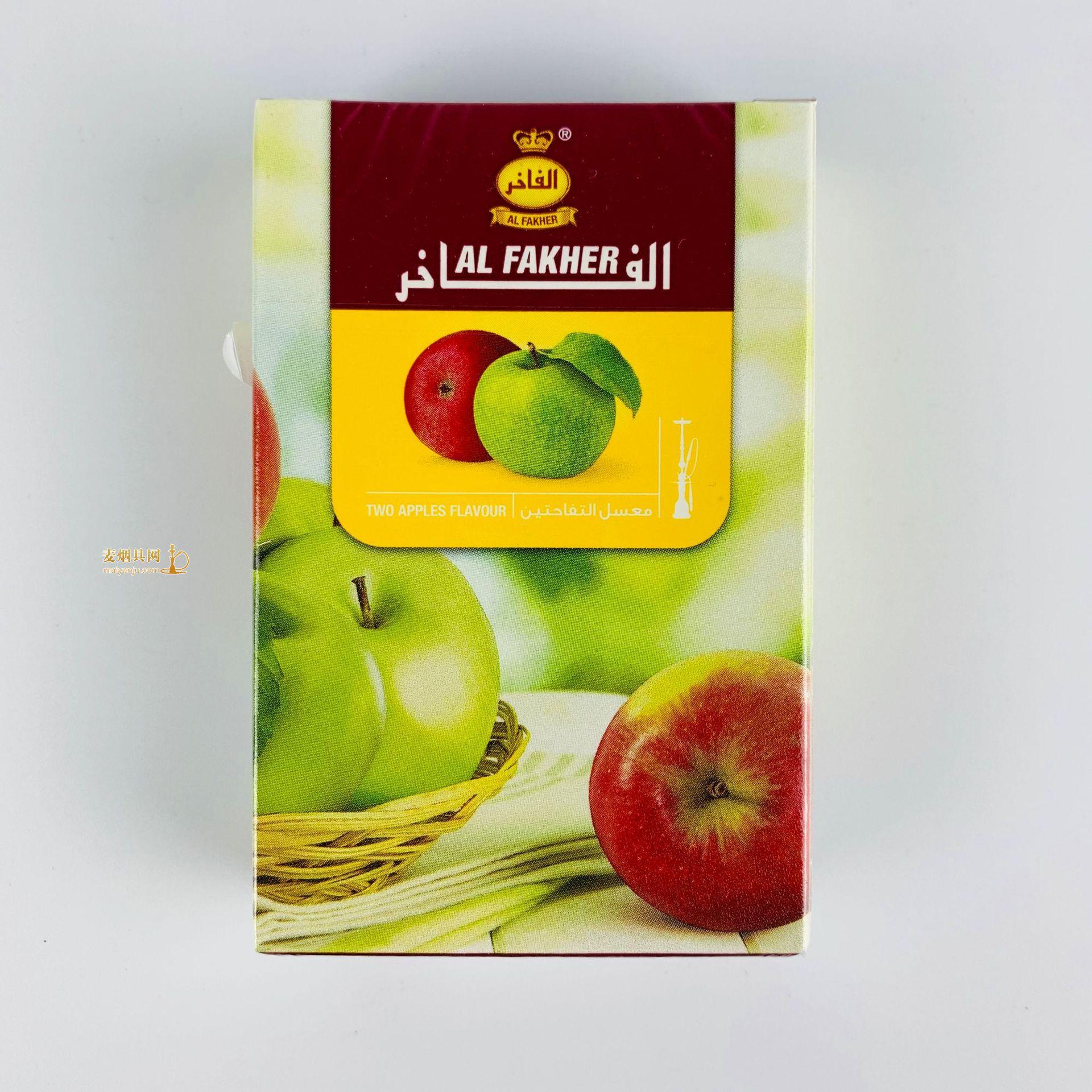 阿尔法赫alfakher50克水烟膏苹果双苹果口味