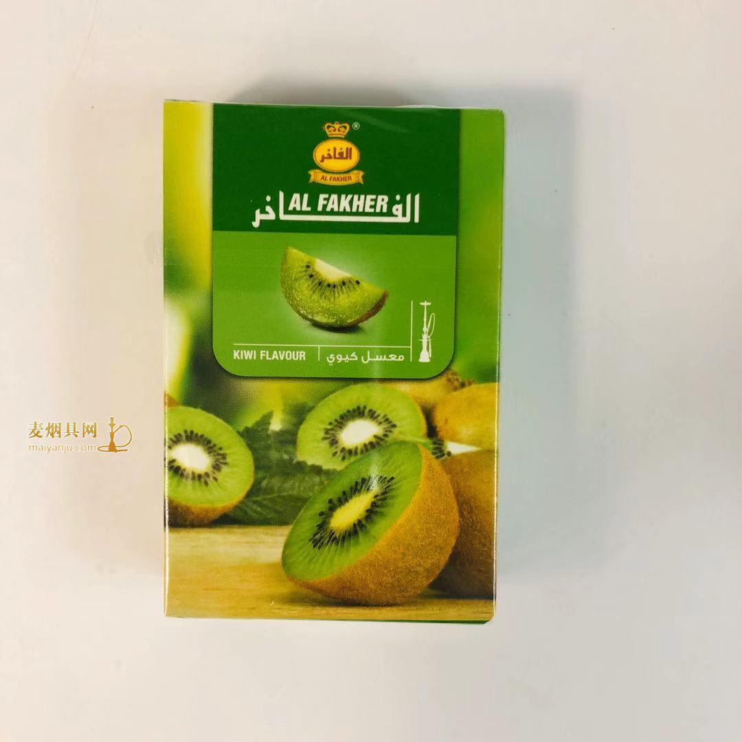 猕猴桃口味阿尔法赫alfakher50克水烟膏