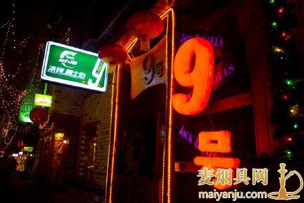 甘肃省兰州酒吧一条街麦西9号酒吧可以抽阿拉伯水烟