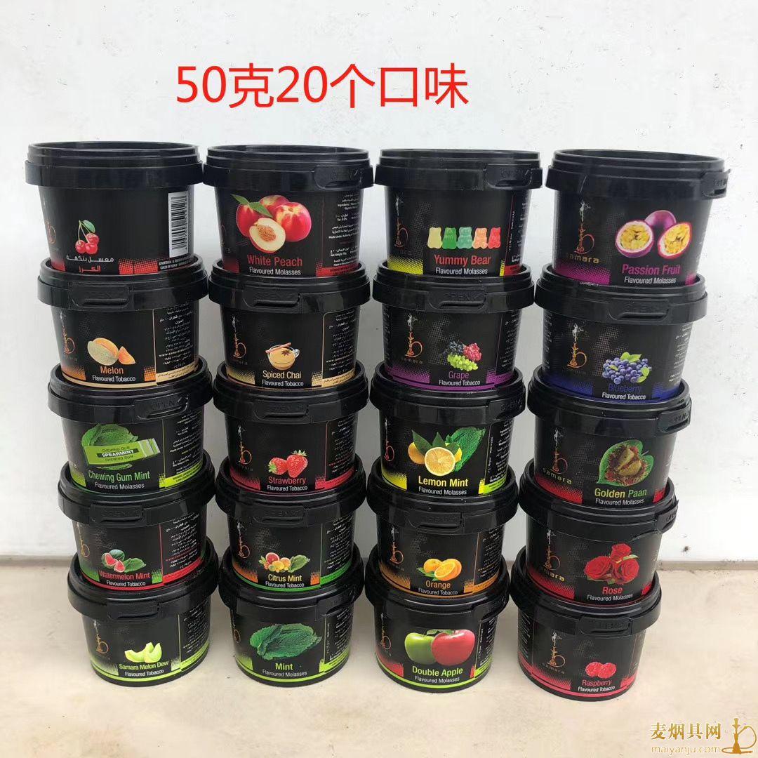 萨马拉samara水烟膏50克20个口味现货