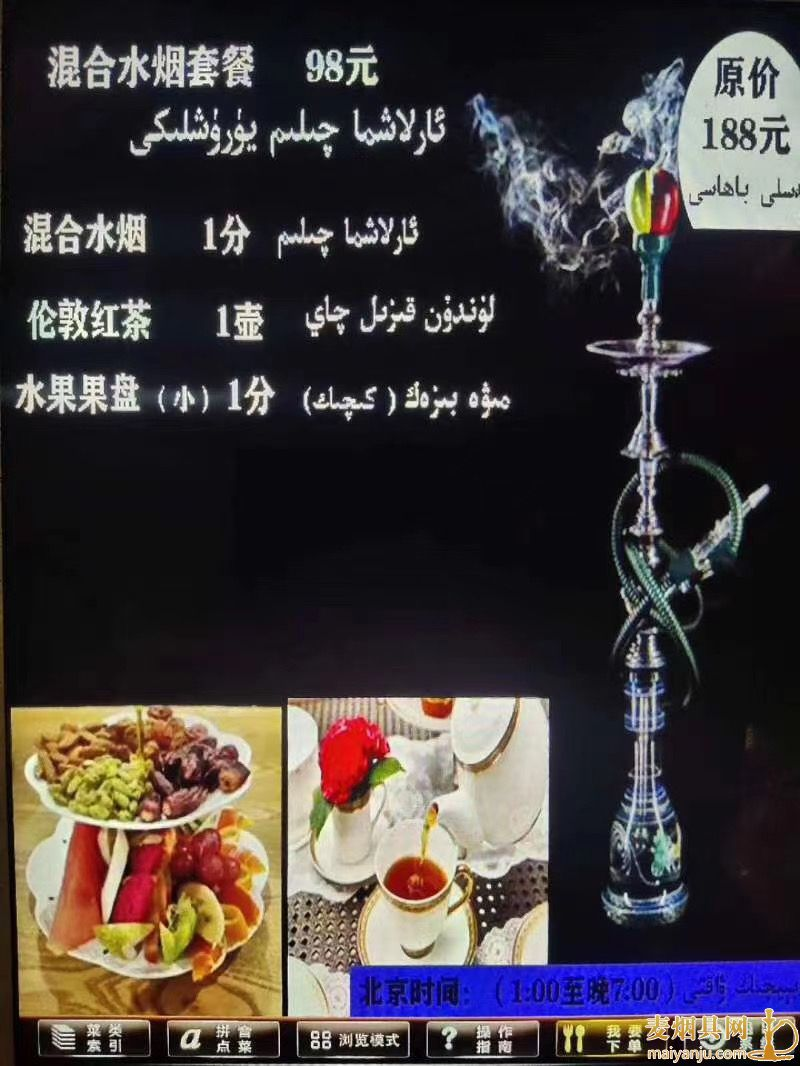 阿拉伯水烟餐厅水烟套餐菜单收费