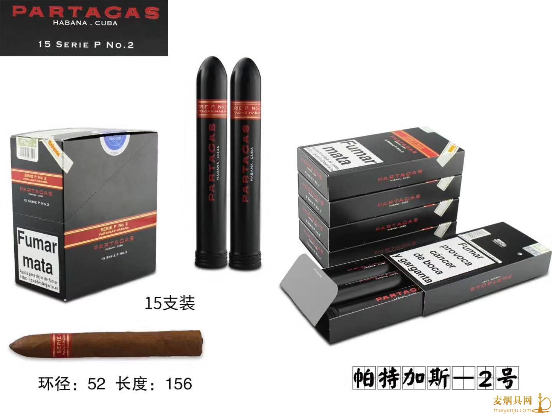 帕特加斯P2鱼雷雪茄 Partagas Serie P NO.2图片价格批发多少钱