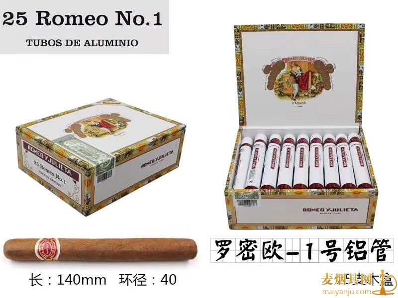 古巴雪茄烟(罗密欧1号)怎么样